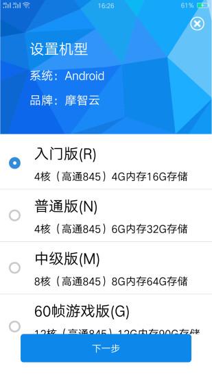 摩智云手机 V21.2.4 安卓版截图5