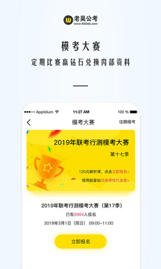 老吴公考 V3.8.8 安卓版截图5