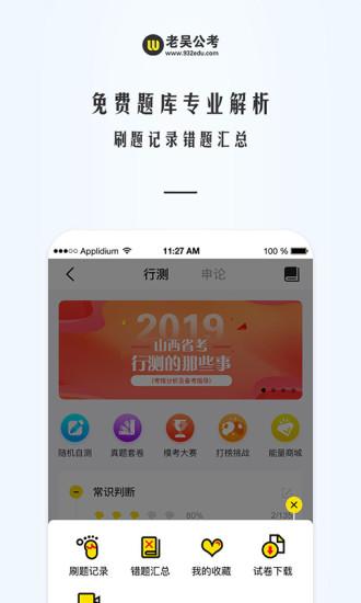 老吴公考 V3.8.8 安卓版截图1