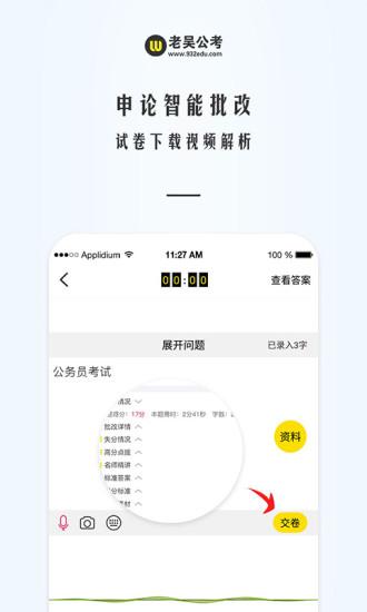 老吴公考 V3.8.8 安卓版截图2