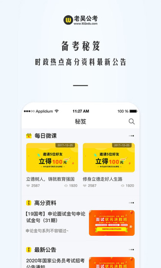 老吴公考 V3.8.8 安卓版截图4
