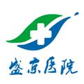 掌上盛京医院 V4.6.0 安卓版