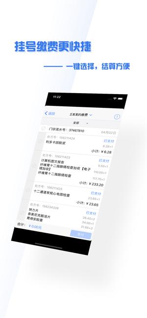 掌上盛京医院 V4.6.0 安卓版截图2