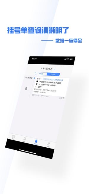 掌上盛京医院 V4.6.0 安卓版截图3