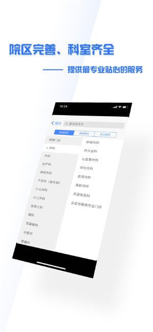 掌上盛京医院 V4.6.0 安卓版截图1