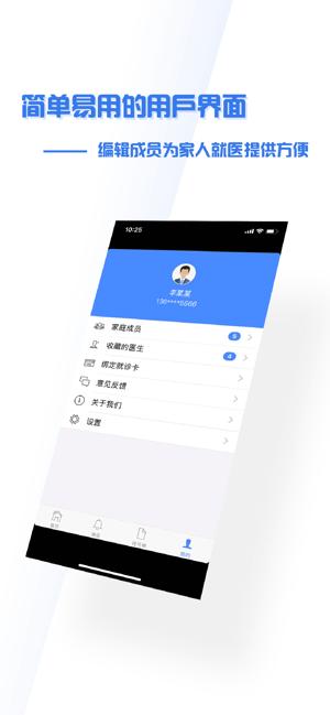 掌上盛京医院 V4.6.0 安卓版截图4