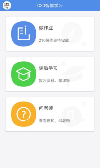 C30学生智能学习系统 V1.4.02232 安卓版截图1