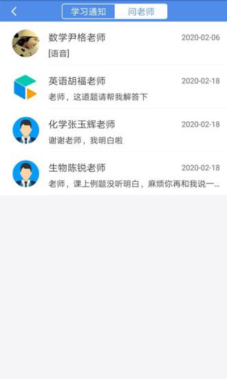 C30学生智能学习系统 V1.4.02232 安卓版截图4