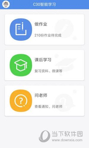 C30学生智能学习系统APP