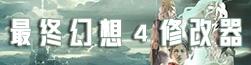 最终幻想4修改器