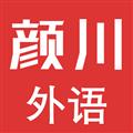 颜川自学王 V1.4.9 苹果版