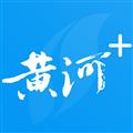 黄河Plus V2.0.7 安卓版