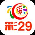 彩29彩票软件下载 V1.0 官方安卓版