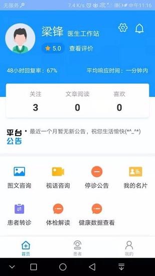 北京燕化医院医护版 V2.2.2 安卓版截图2