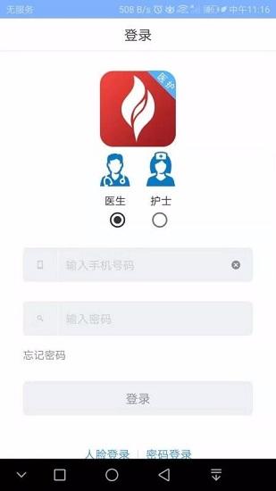 北京燕化医院医护版 V2.2.2 安卓版截图4