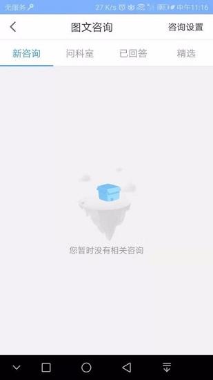 北京燕化医院医护版 V2.2.2 安卓版截图3