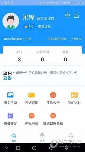北京燕化医院医护版APP