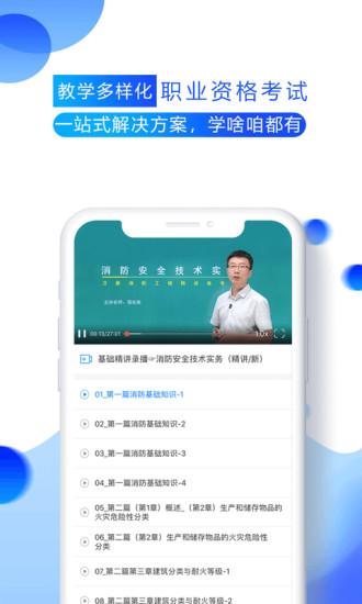 百朗网校 V2.5.8 安卓版截图4