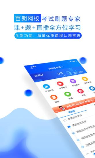 百朗网校 V2.5.8 安卓版截图3