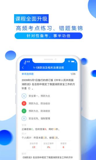 百朗网校 V2.5.8 安卓版截图5