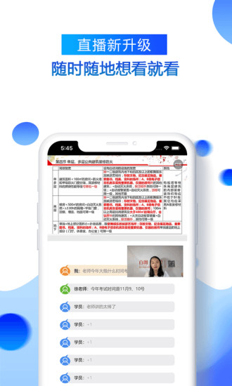 百朗网校 V2.5.8 安卓版截图2