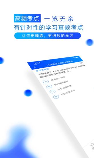 百朗网校 V2.5.8 安卓版截图1