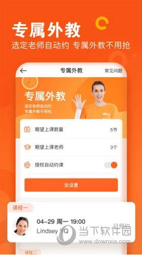 VIPKID英语app