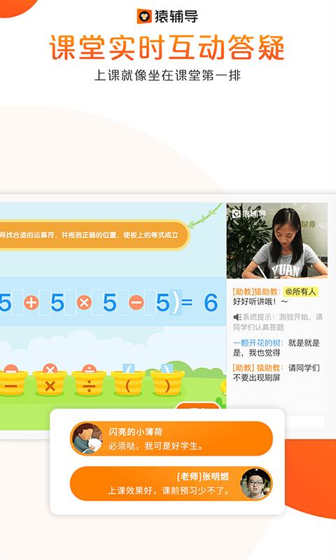 猿辅导 V7.3.2 安卓版截图2