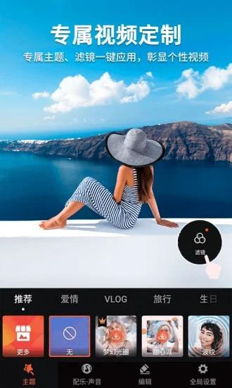 乐秀视频编辑器 V9.1.35 官方安卓版截图2
