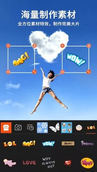 乐秀视频编辑器 V8.9.22 官方安卓版截图6