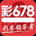 彩678软件下载 V1.39.0 安卓版