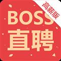 Boss直聘高薪版 V7.170 安卓最新版