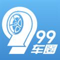 99车圈 V1.4.3 安卓版