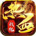热血战纪BT版 V1.0.1 苹果版