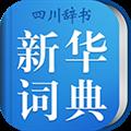 小学生新华学习词典 V3.5.4 安卓版