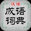 汉语成语词典 V3.5.0 安卓免费版