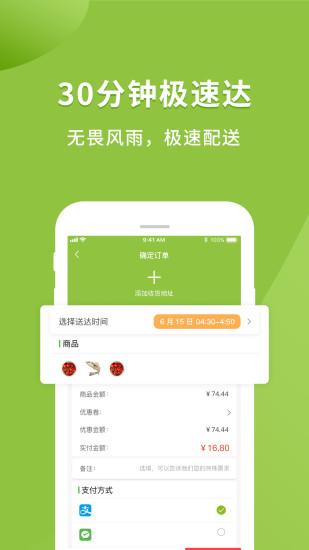 吉及鲜超市 V1.9.5 安卓版截图3