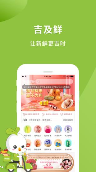 吉及鲜超市 V1.9.5 安卓版截图1