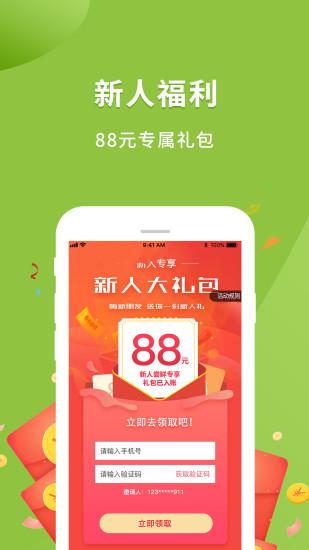 吉及鲜超市 V1.9.5 安卓版截图2