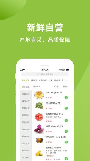 吉及鲜超市 V1.9.5 安卓版截图4