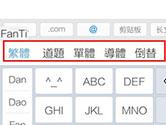 讯飞输入法怎么输入繁体字 设置方法介绍