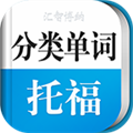 新托福单词轻松记 V3.5.2 安卓版