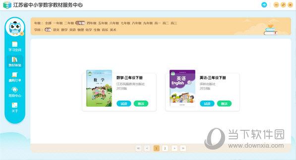 江苏省中小学数字教材服务中心