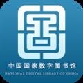 国家数字图书馆 V5.2.4 安卓版