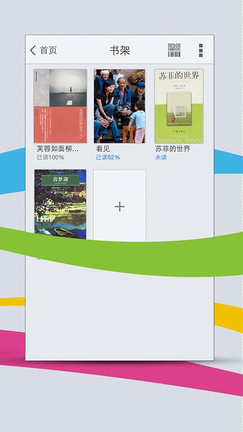 超星移动图书馆 V6.3.6 安卓官方版截图4