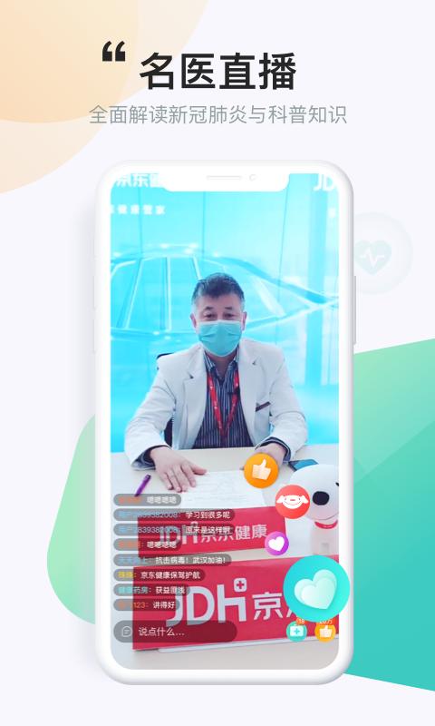 京东健康 V2.1.6 安卓版截图2
