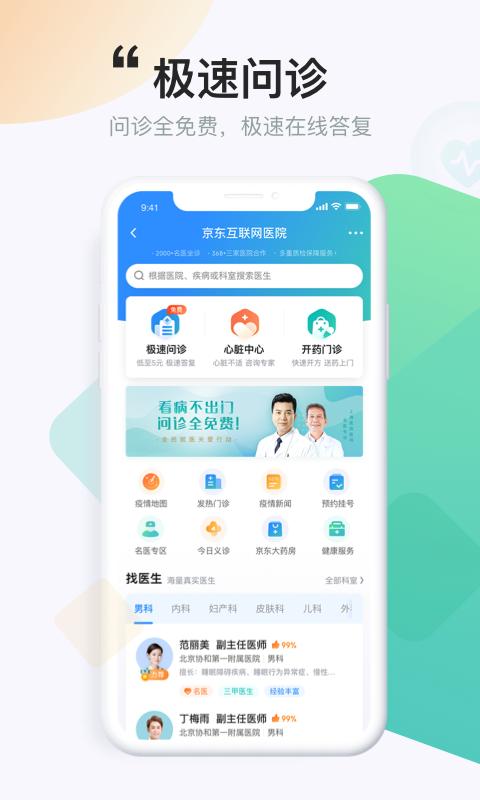 京东健康 V2.1.6 安卓版截图4