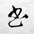 书法大字典电脑版 V1.4 官方PC版