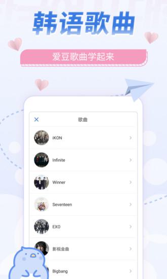 韩语U学院 V4.6.2 安卓版截图2
