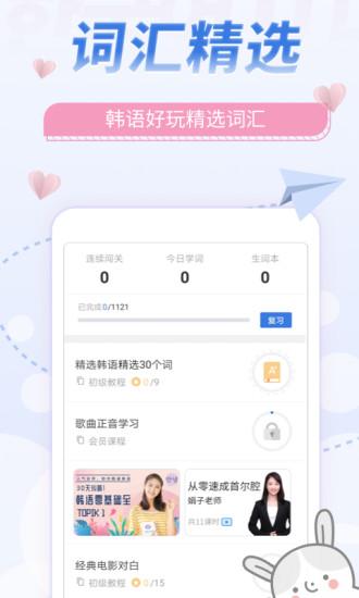 韩语U学院 V4.6.2 安卓版截图3